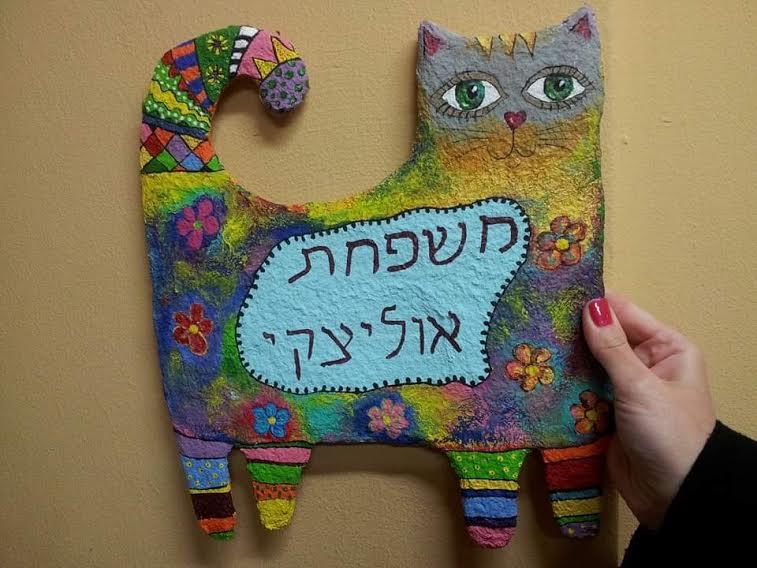 שלט לדלת בצורת חתול מעיסת נייר