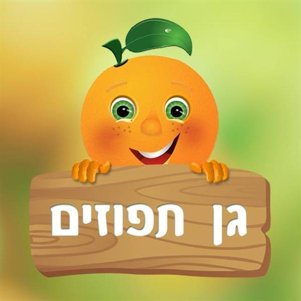 גן תפוזים